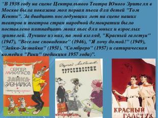 """""""В 1938 году на сцене Центрального Театра Юного Зрителя в Москве была показана м"""