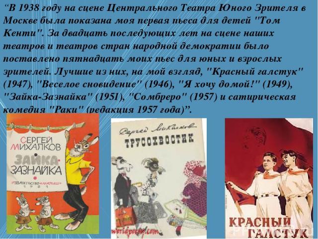 """""""В 1938 году на сцене Центрального Театра Юного Зрителя в Москве была показана моя первая пьеса для детей"""