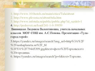 1. http://www.101hotels.ru/main/cities/Tula/about 2. http://www.pkvesta.ru/about