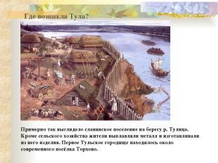 Где возникла Тула? Примерно так выглядело славянское поселение на берегу р. Тули