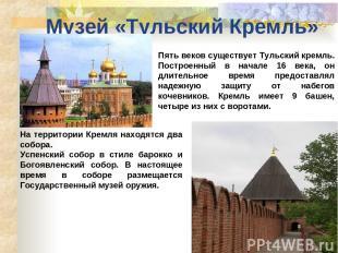 Музей «Тульский Кремль» Пять веков существует Тульский кремль. Построенный в нач