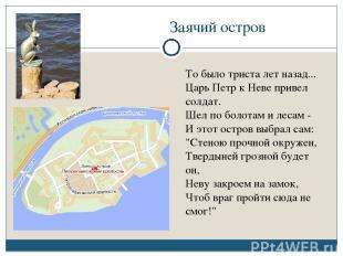 Заячий остров То было триста лет назад... Царь Петр к Неве привел солдат. Шел по