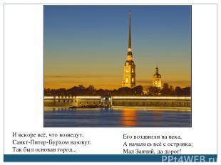 И вскоре всё, что возведут, Санкт-Питер-Бурхом назовут. Так был основан город...