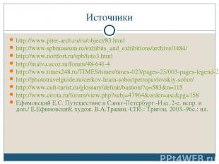 Источники http://www.piter-arch.ru/ru/object/83.html http://www.spbmuseum.ru/exh
