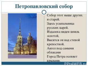Петропавловский собор Собор этот выше других и старей. Здесь усыпальница русских