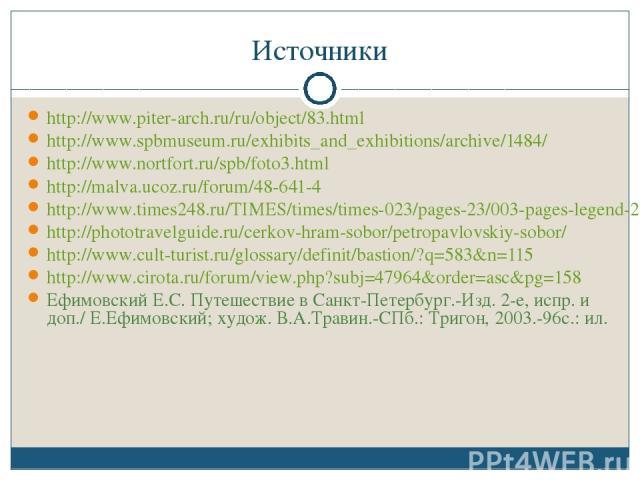 Источники http://www.piter-arch.ru/ru/object/83.html http://www.spbmuseum.ru/exhibits_and_exhibitions/archive/1484/ http://www.nortfort.ru/spb/foto3.html http://malva.ucoz.ru/forum/48-641-4 http://www.times248.ru/TIMES/times/times-023/pages-23/003-p…