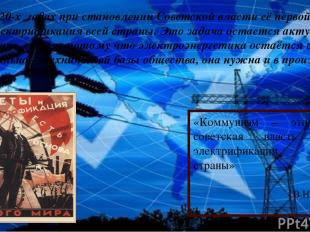 «Коммунизм – это есть советская власть плюс электрификация всей страны» В.И.Лени