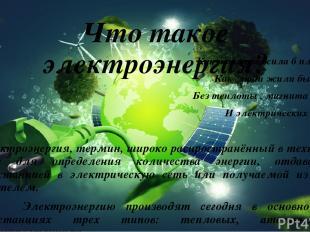 Что такое электроэнергия? Как наша прожила б планета, Как люди жили бы на ней Бе