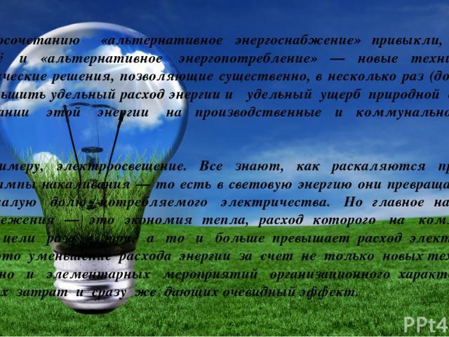 К словосочетанию «альтернативное энергоснабжение» привыкли, но ведь есть ещё и «альтернативное энергопотребление» — новые технические и технологические решения, позволяющие существенно, в несколько раз (до десятков раз!) уменьшить удельный рас…