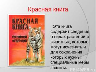 Красная книга Эта книга содержит сведения о видах растений и животных, которые м