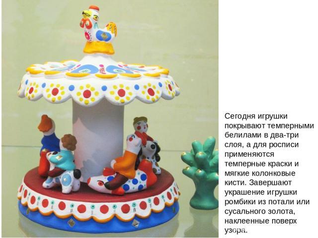 Сегодня игрушки покрывают темперными белилами в два-три слоя, а для росписи применяются темперные краски и мягкие колонковые кисти. Завершают украшение игрушки ромбики из потали или сусального золота, наклеенные поверх узора.