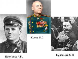 Еременко А.И. Конев И.С. Буденный М.С.