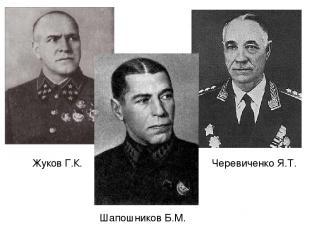 Жуков Г.К. Черевиченко Я.Т. Шапошников Б.М.