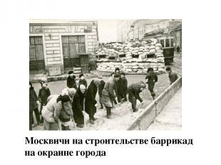 Москвичи на строительстве баррикад на окраине города
