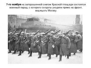 7-го ноября на запорошенной снегом Красной площади состоялся военный парад, с ко