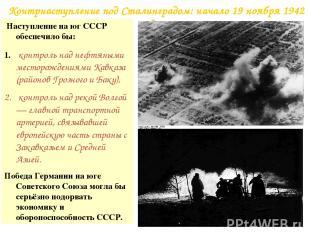 Контрнаступление под Сталинградом: начало 19 ноября 1942 года… Наступление на юг