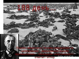 Паулюс запросил у Гитлера разрешение на капитуляцию: «Дальнейшая борьба бессмысл