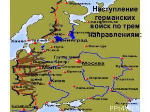 Группа армий «Север» Группа армий «Центр» Группа армий «ЮГ» Наступление германск