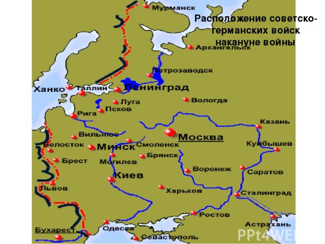Расположение советско-германских войск накануне войны