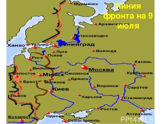 Линия фронта на 9 июля