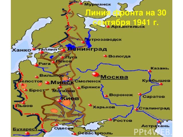 Линия фронта на 30 сентября 1941 г.