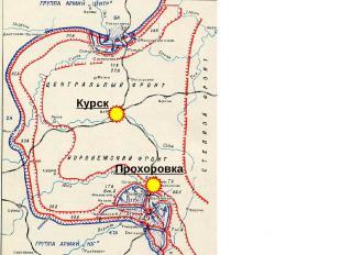 Прохоровка Курск