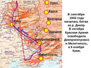 В сентябре 1943 года началась битва за р. Днепр. В октябре Красная Армия освобод