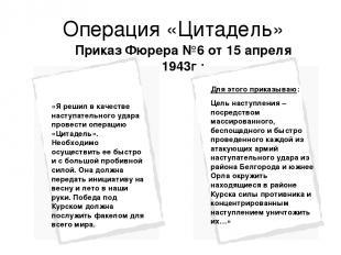 Операция «Цитадель» Приказ Фюрера №6 от 15 апреля 1943г.: Для этого приказываю: