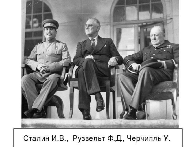 Сталин И.В., Рузвельт Ф.Д., Черчилль У.