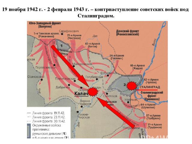 19 ноября 1942 г. - 2 февраля 1943 г. – контрнаступление советских войск под Сталинградом. Калач