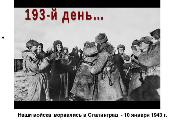 193 день… Наши войска ворвались в Сталинград - 10 января 1943 г.