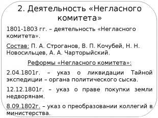2. Деятельность «Негласного комитета» 1801-1803 гг. – деятельность «Негласного к