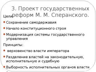 3. Проект государственных реформ М. М. Сперанского. Цели: Сохранение самодержави