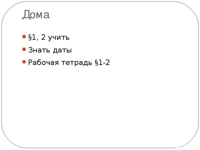 Дома §1, 2 учить Знать даты Рабочая тетрадь §1-2