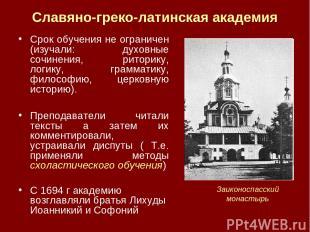 Славяно-греко-латинская академия Срок обучения не ограничен (изучали: духовные с
