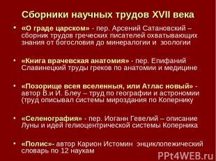 Сборники научных трудов XVII века «О граде царском» - пер. Арсений Сатановский –