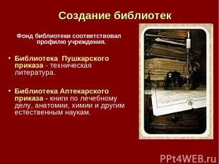 Создание библиотек Фонд библиотеки соответствовал профилю учреждения. Библиотека