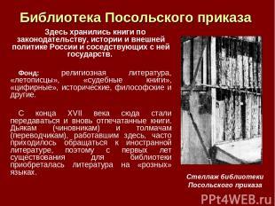 Библиотека Посольского приказа Здесь хранились книги по законодательству, истори