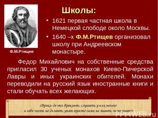Школы: 1621 первая частная школа в Немецкой слободе около Москвы. 1640 –х Ф.М.Рт