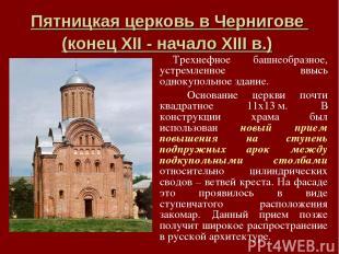 Пятницкая церковь в Чернигове (конец XII - начало XIIIв.) Трехнефное башнеобраз