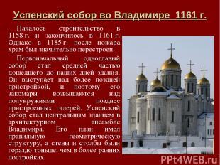 Успенский собор во Владимире 1161г. Началось строительство в 1158г. и закончил