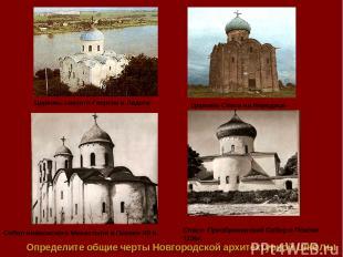 Определите общие черты Новгородской архитектурной школы Церковь святого Георгия