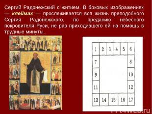 Сергий Радонежский с житием. В боковых изображениях — клеймах — прослеживается в