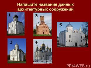Напишите названия данных архитектурных сооружений