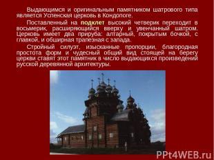 Выдающимся и оригинальным памятником шатрового типа является Успенская церковь в