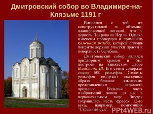 Дмитровский собор во Владимире-на-Клязьме 1191г Выполнен с той же конструктивно