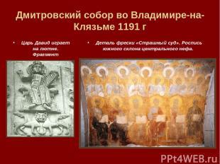 Дмитровский собор во Владимире-на-Клязьме 1191г Царь Давид играет на лютне. Фра
