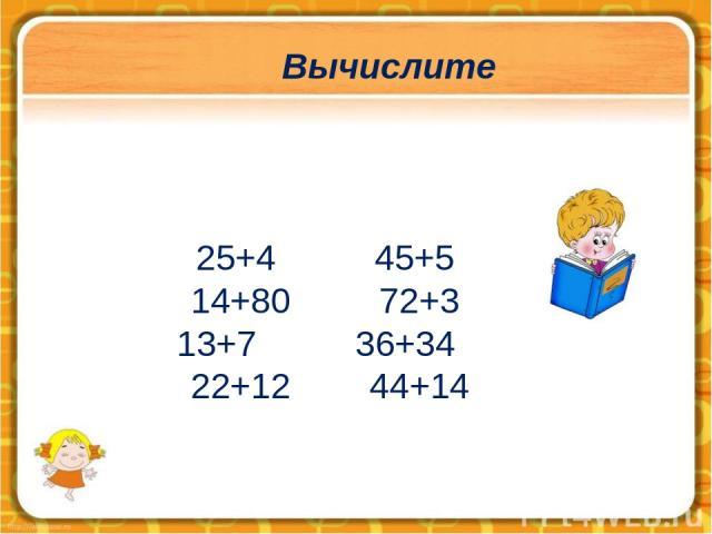 Вычислите 25+4 45+5 14+80 72+3 13+7 36+34 22+12 44+14
