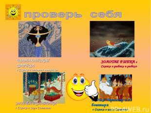 ШАМАХАНСКАЯ ЦАРИЦА « Сказка о золотом петушке» ЗОЛОТАЯ РЫБКА « Сказка о рыбаке и