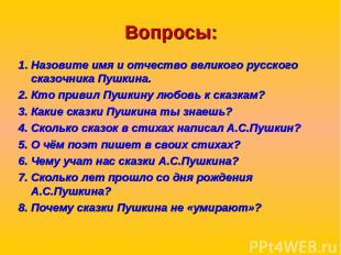 Вопросы: 1. Назовите имя и отчество великого русского сказочника Пушкина. 2. Кто